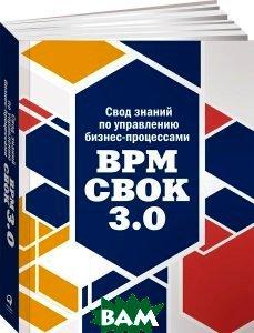 Купить Свод знаний по управлению бизнес-процессами. BPM CBOK 3.0, Альпина Паблишер, 978596147034-5