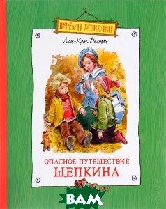 Анне-Кат. Вестли / Опасное путешествие Щепкина