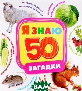 Купить Загадки (изд. 2015 г. ), РОСМЭН, 978-5-353-07175-4