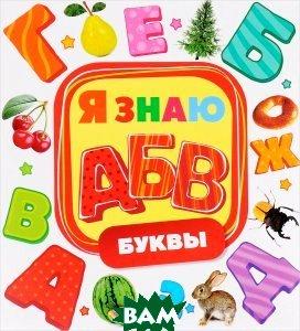 Купить Буквы (изд. 2015 г. ), РОСМЭН, 978-5-353-07173-0