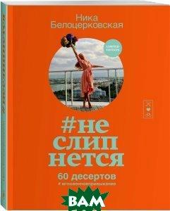 Купить Неслипнется, ЭКСМО, Ника Белоцерковская, 978-5-699-87745-4