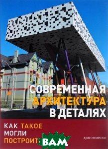 Купить Современная архитектура в деталях. Как такое могли построить, Магма, Джон Зуковски, 978-5-93428-103-9