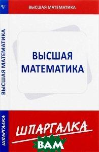 Купить Высшая математика. Шпаргалка, Норматика, 978-5-4374-0806-3