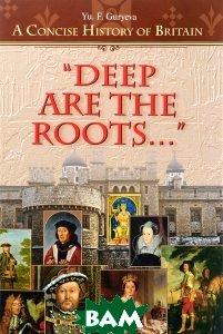 Гурьева Ю. Ф. Deep Are the Roots ( Глубоки корни ). Учебное пособие. Английский язык