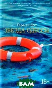 Купить Звезда Одессы, Азбука-Аттикус, Герман Кох, 978-5-389-08450-6