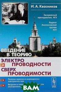 Купить Введение в теорию электропроводности и сверхпроводимости, Либроком, И. А. Квасников, 978-5-397-05286-3