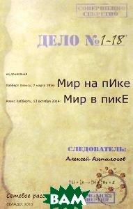 Мир на пике - Мир в пике, Селадо, Алексей Анпилогов, 978-5-90669-503-1  - купить со скидкой