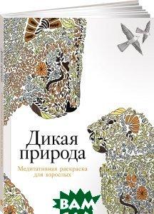 Купить Дикая природа. Медитативная раскраска для взрослых, Альпина Паблишер, Кристина Роуз, 978-5-9614-5466-6