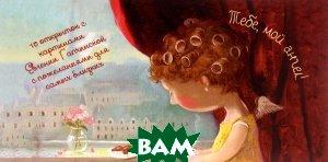 Купить Тебе, мой ангел. 15 открыток с картинками Евгении Гапчинской с пожеланиями для самых близких, ЭКСМО, Гапчинская Евгения, 978-5-699-86832-2