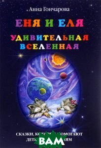 Купить Еня и Еля. Удивительная вселенная, ТД Белый город, Анна Гончарова, 978-5-9067-2602-5