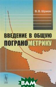 Купить Введение в общую погранометрику, Либроком, В. В. Шумов, 978-5-397-05277-1