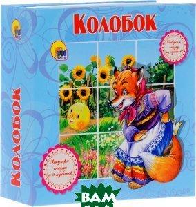 Купить Колобок. Книжка-игрушка, Проф-Пресс, 978-5-378-25759-1
