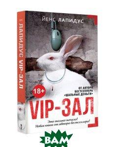 Купить VIP-зал (изд. 2016 г. ), АСТ, Йенс Лапидус, 978-5-17-089742-1