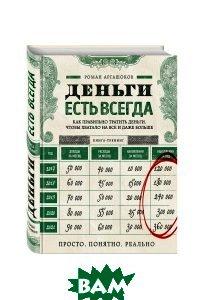 Купить Деньги есть всегда. Как правильно тратить деньги, чтобы хватало на все и даже больше, ЭКСМО, Роман Аргашоков, 978-5-699-86235-1