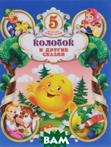 Купить Колобок и другие сказки, Проф-Пресс, Лев Толстой, 978-5-378-25543-6