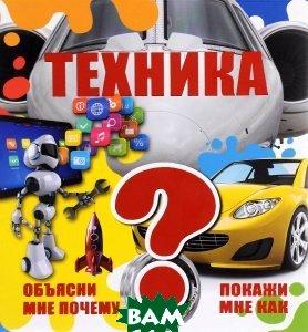 Купить Техника (изд. 2016 г. ), АСТ, В. В. Ликсо, 978-5-17-094747-8