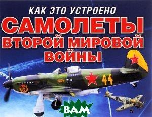 Купить Самолеты второй мировой войны, ЭКСМО, Аарон Мюррей, 978-5-699-81479-4