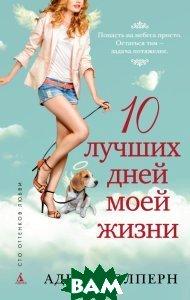 Купить 10 лучших дней моей жизни, Азбука-Аттикус, Адена Хэлперн, 978-5-389-05705-0