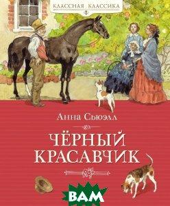 Купить Чёрный Красавчик. Автобиография лошади, Махаон, Анна Сьюэлл, 978-5-389-09505-2