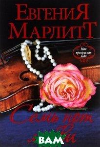 Купить Семь нот любви, ЭКСМО, Евгения Марлитт, 978-5-699-86329-7