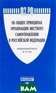 Купить Федеральный закон `Об общих принципах организации местного самоуправления в РФ`, Проспект, 978-5-392-20628-5