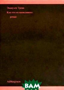 Купить Кое-что из написанного, Ад Маргинем, Эмануэле Треви, 978-5-91103-264-7