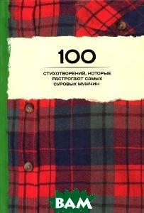 Купить 100 стихотворений, которые растрогают самых суровых мужчин, ЭКСМО, 978-5-699-78796-8