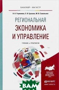 Региональная экономика и управление. Учебник и практикум для бакалавриата и магистратуры