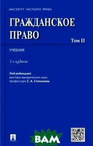 Купить Гражданское право. Учебник. В 2 томах. Том 2, Проспект, 978-5-392-17516-1