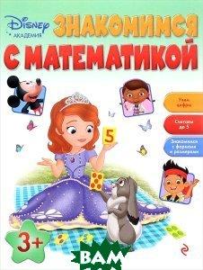 Купить Знакомимся с математикой, ЭКСМО, 978-5-699-84829-4