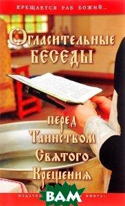 Купить Огласительные беседы перед Таинством Святого Крещения, Лепта Книга, Галина Калинина, 978-5-91173-456-5