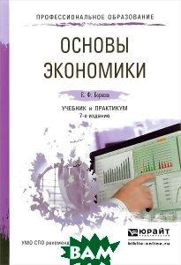 Основы экономики. Учебник и практикум для СПО