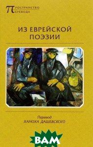 Купить Из еврейской поэзии., Водолей, 978-5-91763-280-3