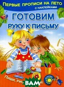 Купить Готовим руку к письму (+ наклейки), АСТ, 978-5-17-095012-6