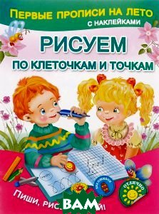 Купить Рисуем по клеточкам и точкам (+ наклейки), АСТ, 978-5-17-095001-0
