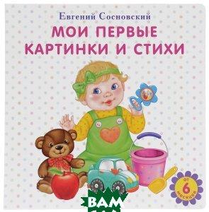 Купить Мои первые картинки и стихи, Робинс, Евгений Сосновский, 978-5-4366-0321-6