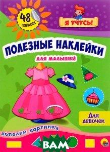 Купить Для девочек (48 наклеек), Проф-Пресс, 978-5-378-25627-3