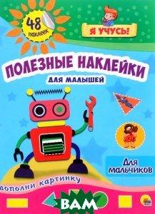 Купить Для мальчиков (48 наклеек), Проф-Пресс, 978-5-378-25626-6