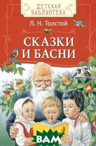 Купить Л. Н. Толстой. Сказки и басни, РОСМЭН, 978-5-353-07756-5