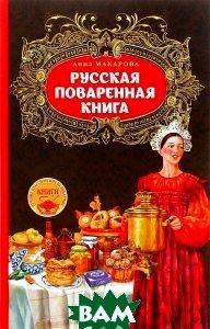 Купить Русская поваренная книга, ЭКСМО, Анна Макарова, 978-5-699-85315-1