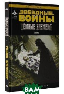 Купить Звездные Войны. Темные времена. Книга 2, АСТ, Рэнди Стрэдли, 978-5-17-094122-3
