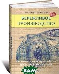 Купить Бережливое производство. Как избавиться от потерь и добиться процветания вашей компании, Альпина Паблишер, Джеймс Вумек, Дэниел Джонс, 978-5-9614-6829-8