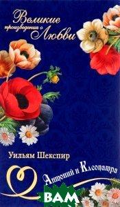 Антоний и Клеопатра, АЗБУКА, Уильям Шекспир, 978-5-389-07538-2  - купить со скидкой