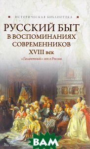 Купить Русский быт в воспоминаниях современников. XVIII век, АСТРЕЛЬ, 978-5-271-38612-1