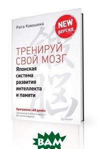 Купить Тренируй свой мозг. Японская система развития интеллекта и памяти. Продвинутая версия, ПИТЕР, Рюта Кавашима, 978-4-77432-087-8