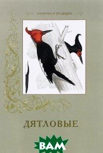 Купить Дятловые, БЕЛЫЙ ГОРОД, С. Иванов, 978-5-7793-4745-7