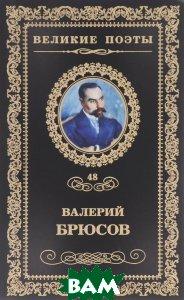 Купить Мучительный дар, Комсомольская правда, Валерий Брюсов, 978-5-87107-405-3