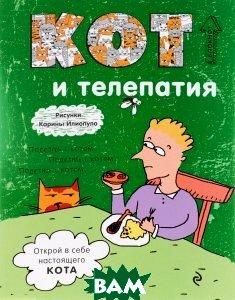 Купить Кот и телепатия. Блокнот, ЭКСМО, 978-5-699-86726-4