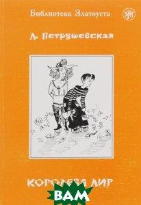 Купить Королева Лир, Златоуст, Л. Петрушевская, 978-5-86547-665-8