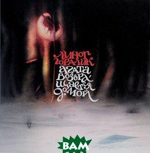 Купить Агата возвращается домой, Livebook (Лайвбук), Линор Горалик, 978-5-9907254-8-5